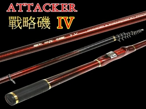 ATTACKER 戰略磯 IV T1.5-48/53